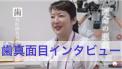 院長動画紹介